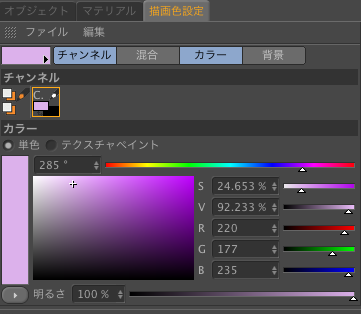 Cinema4d_UVmapping_14