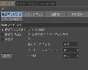 UV_cinema4d_1