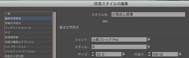 Paragraph_style_set