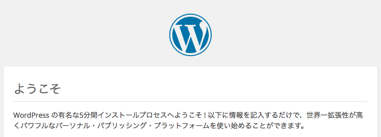 wordpress _instal