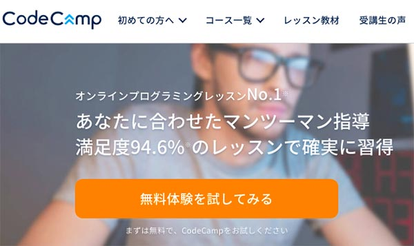 CodeCamp homepage