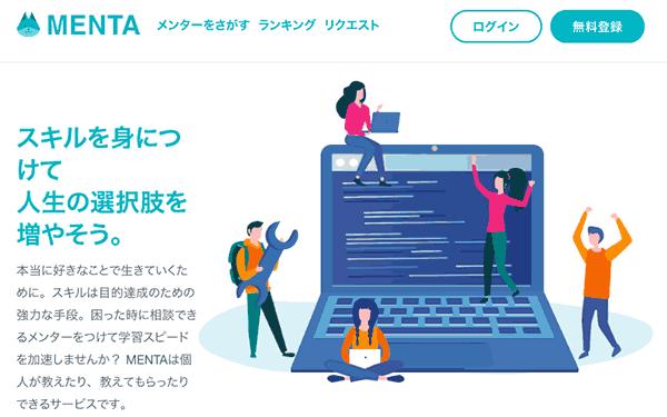Menta homepage