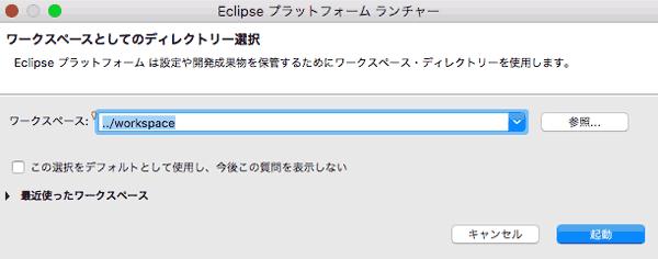 Eclipseプラットフォームランチャー