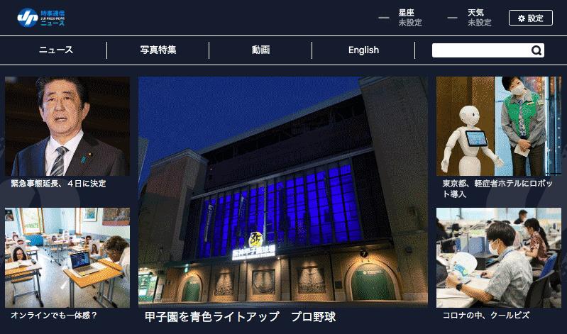 時事通信ニュースホームページ