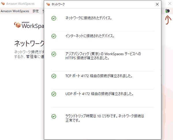 amazon_workspaces_network_check