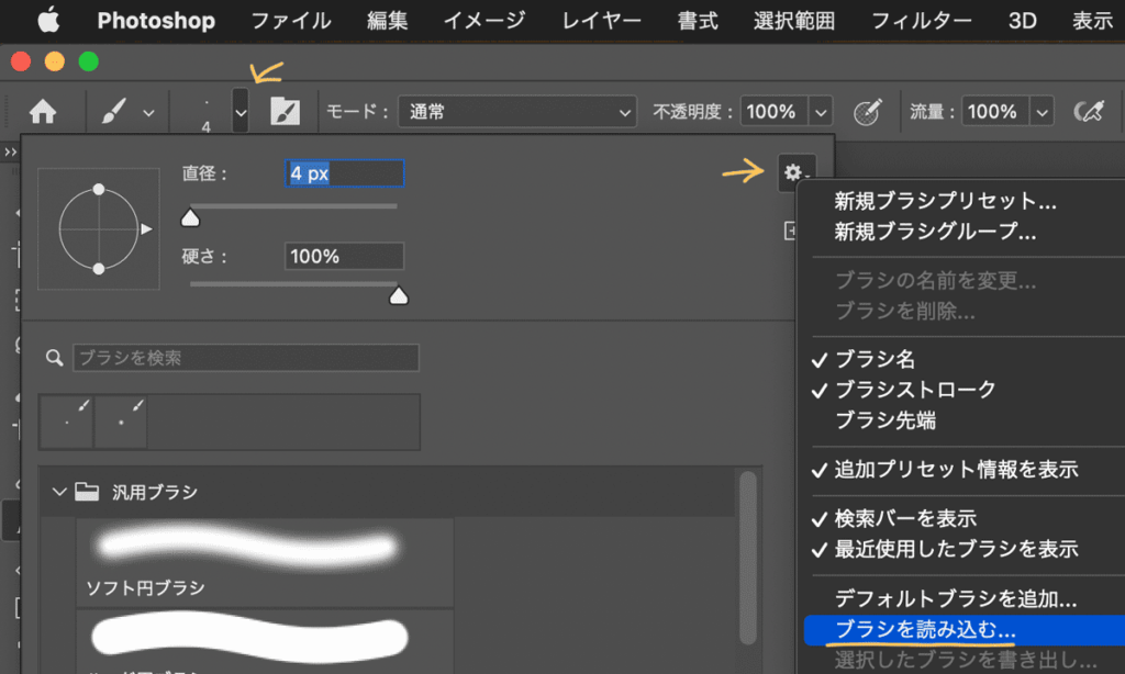 burush tool → setting → import brushes